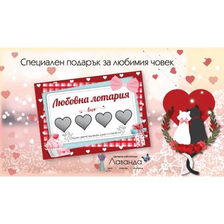 Любовна лотария -Зарадвай любимия човек