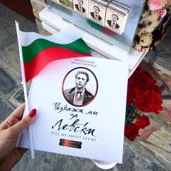 """Книга """"Разкажи ми за Левски''"""