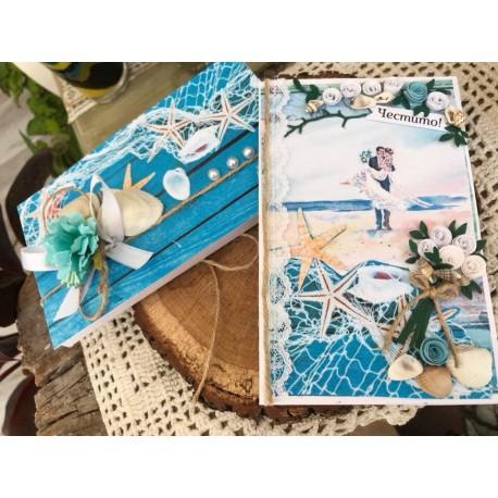Морска картичка и плик за пари за сватба