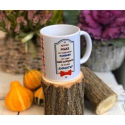 Чаша за Димитровден