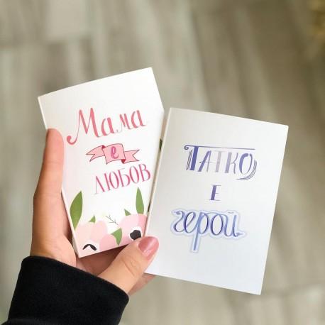 Дизайнерски картички мама и татко