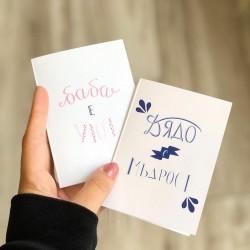 Дизайнерски картички баба и дядо